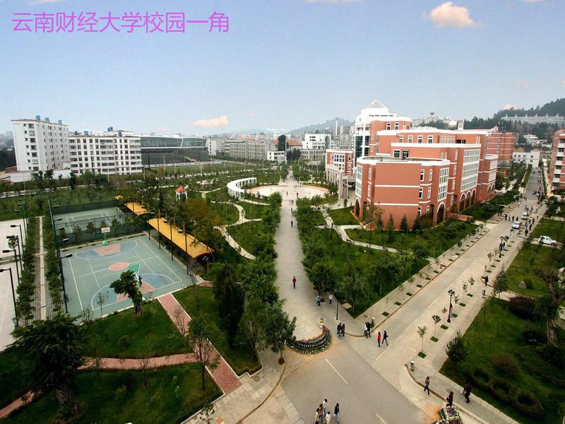 云南财经大学校园